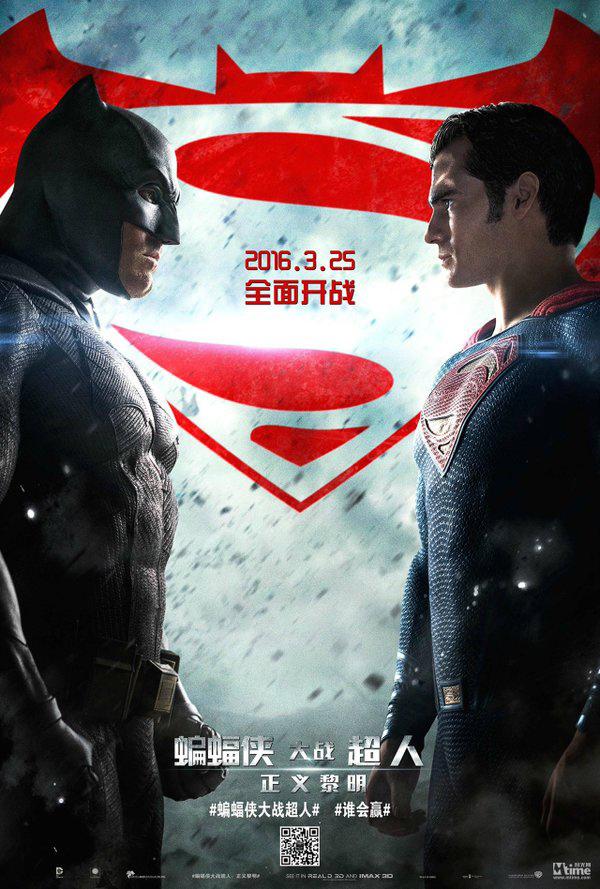 batman v superman foreign poster