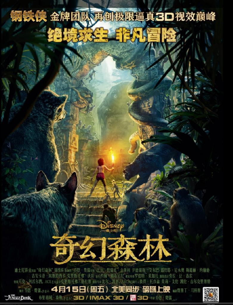junglebookchina
