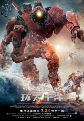 Pacific Rim - International Poster (China)