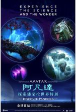 avatar-poster-taiwan-exhibition