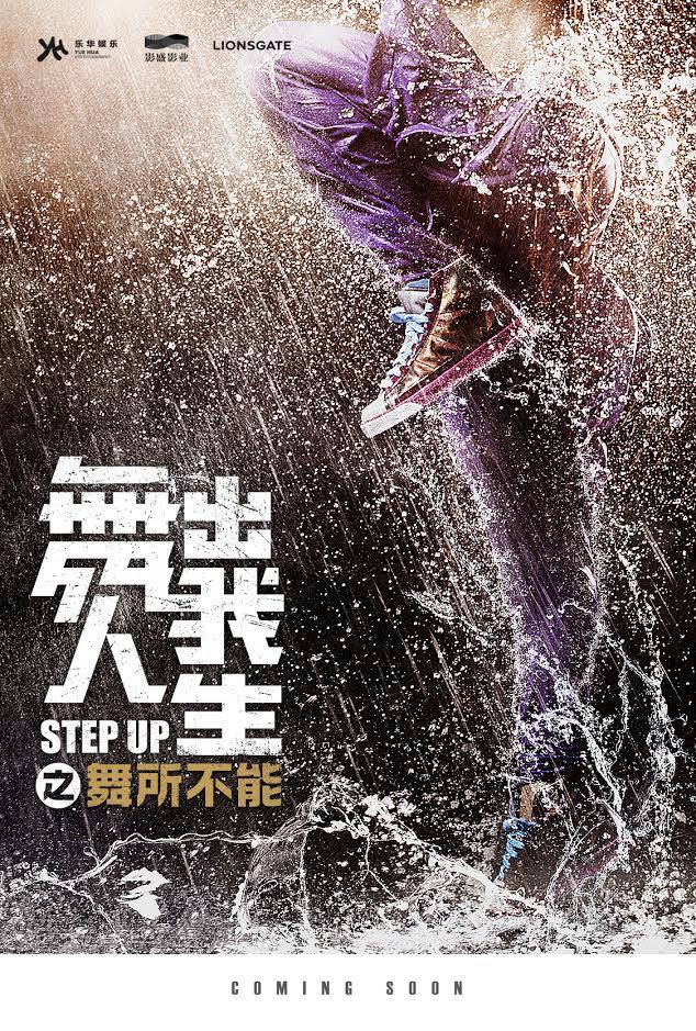 step-up-china-pic-2