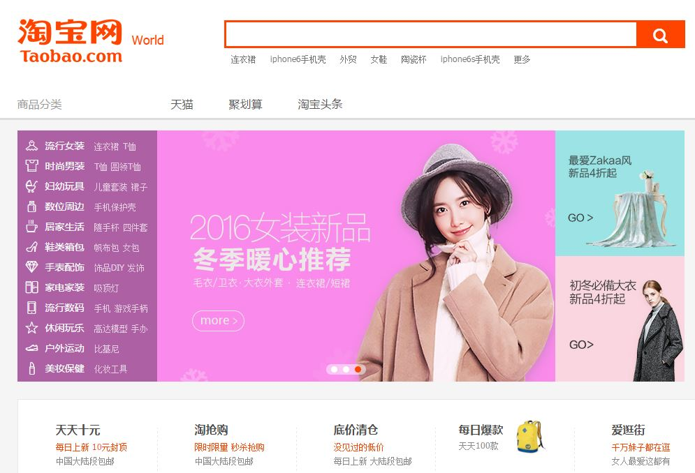 taobao-com-screen-shot