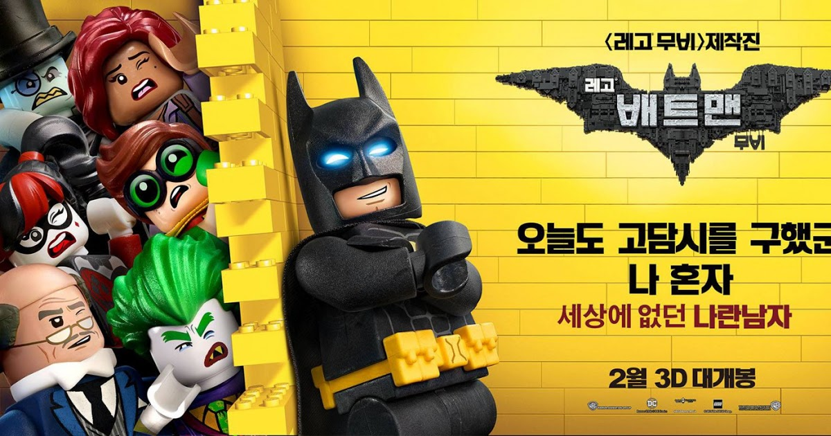 Lego Batman Movie Box Office
