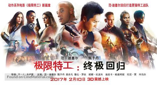 xxx-china-poster