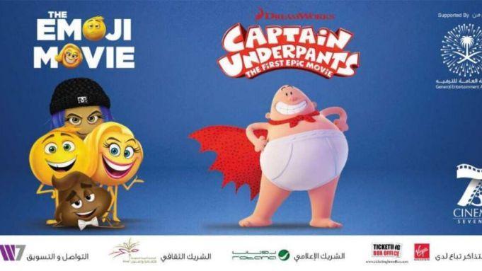 Saudi Arabia The Emoji Movie Captain Underpants Screen For Families Deadline