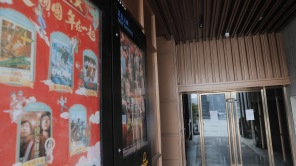 China movie theater