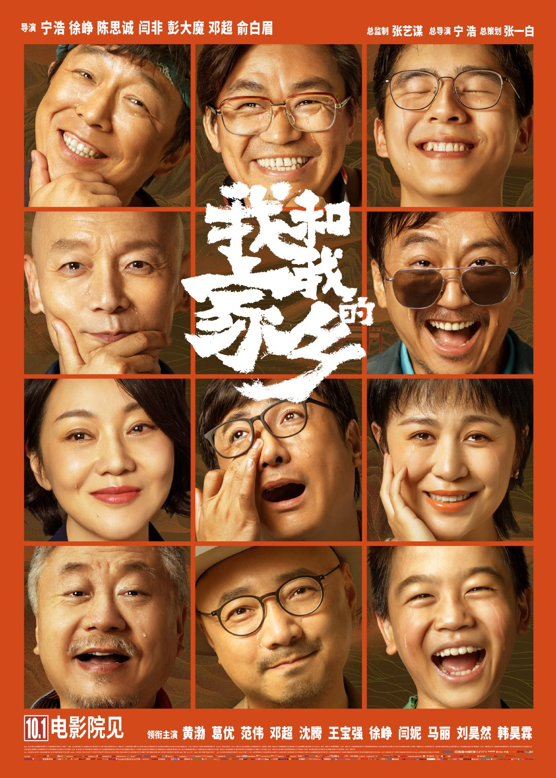 China's 'Jiang Ziya' Becomes 2020's Biggest Global Box Office Bow – Deadline