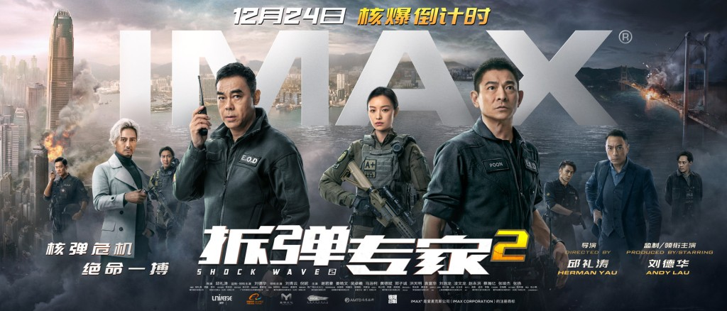 Int'l Critics Line: Anna Smith On Andy Lau Action Pic 'Shock Wave 2'.jpg